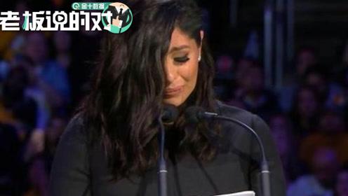 瓦妮莎首度公开露面致辞悼念科比!演讲结尾给丈夫下了一个任务
