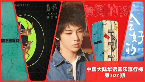 中国大陆华语音乐流行榜第107期