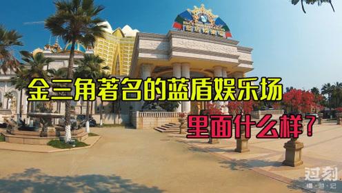实拍老挝经济特区的赌场,正规的娱乐场,看看有钱人的消费场所什么样?
