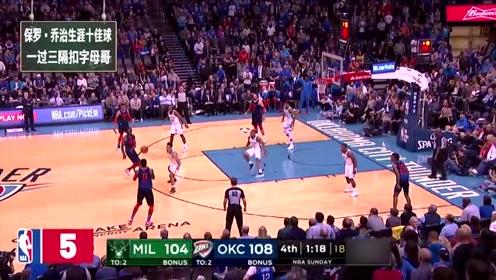 【NBA晚自习】小红花:看乔治晃过詹姆斯隔扣鸟人的劲爆时刻