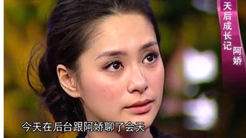 当年为什么愿意和陈冠希拍照?阿娇含泪说出真实原因,惹无数人心疼!