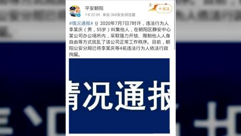 李國慶,被行拘