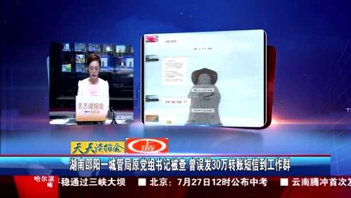 湖南邵陽一城管局原黨組書記被查 曾誤發30萬轉賬短信到工作群