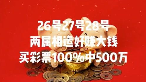 26、27、28号,两属相运好赚大钱,买彩票100%中500万