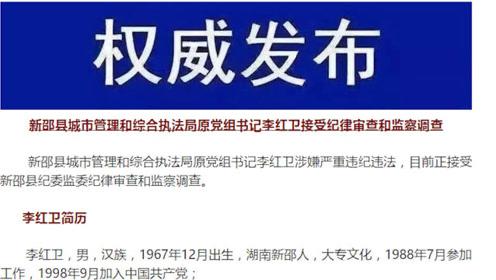 湖南一城管局長被查 曾誤發30萬元轉賬短信到工作群