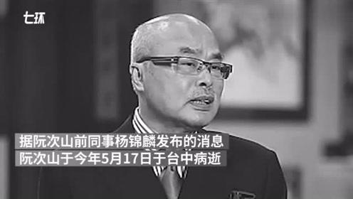 凤凰卫视知名时事评论员阮次山5月在台中病逝