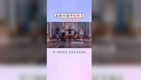 blackpink,姜涩琪,丁辉人,mamamoo,四代女团实力很强!