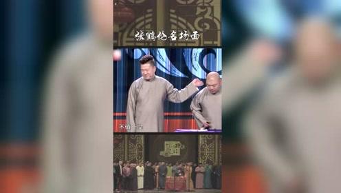 张鹤伦:门槛高了你要师父怎么跨!