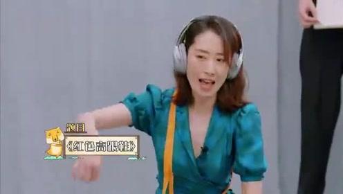 刘敏涛一上台,节目组第一题就是红色高跟鞋,太坏了