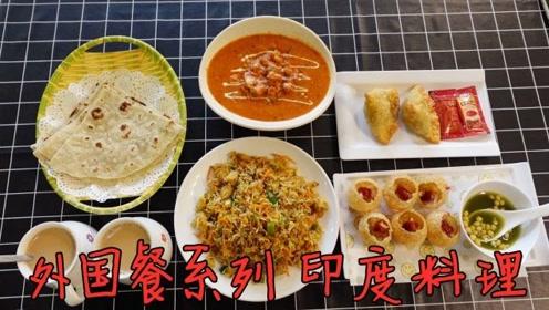 坐车十几公里去吃印度餐,150元点一大桌,陈松连吃两份咖喱炒饭