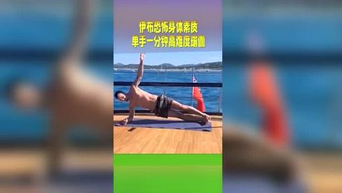 伊布恐怖身体素质,单手一分钟高难度瑜伽,还能再踢5年意甲!
