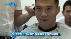 中超赛区理发室迎客忙 于大宝十年一日热爱平头发型图标
