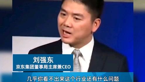 刘强东:一个行业太乱了、太糟糕了,那么这个行业一定存在着巨大的机会