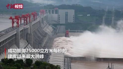 長江第5號洪水已通過三峽樞紐工程