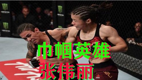 【MMA】乔安娜不服,张伟丽时刻准备着,二番战即将开启