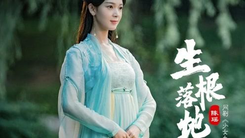 陈瑶《生根落地》,网剧《少女大人》插曲