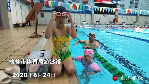 【泳池姊妹花】榆林市体育局游泳馆 · 2020.8.24