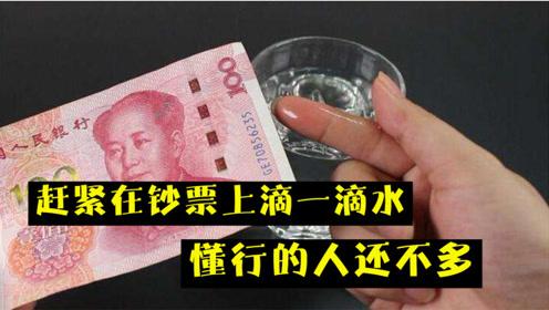 赶紧在钞票上滴一滴水,越快越好!懂行的人不多,看完提醒家人