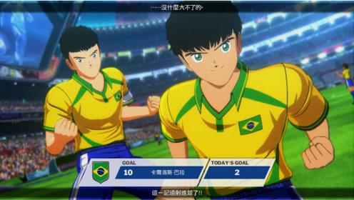 《足球小将:新秀崛起》,巴西队必杀技射门集锦 足球机械卡洛斯