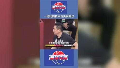 CBA赛场原声时刻,李春江指导对技术台感到不满,这官方暂停你看懂了吗?