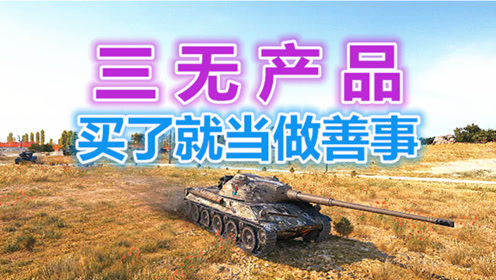 坦克世界:既生瑜何生亮,斯柯达T27大坑完全没必要上!