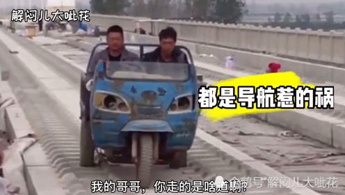【花哥搞笑视频】什么破路啊,车没散架,人都快散架了!