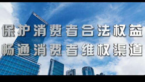 行业宣传视频(高清版)消保