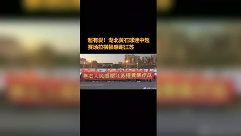 超有爱!湖北黄石球迷中超赛场拉横幅感谢江苏。