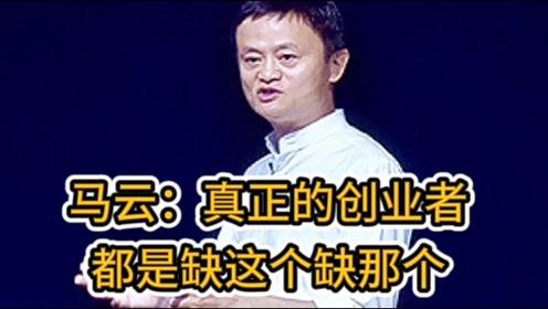 马云:真正的创业者都是缺这个缺那个