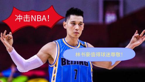 林书豪再度冲击NBA,对CBA有两点贡献!值得中国男篮球迷尊敬