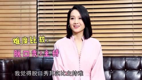 朱丹称脱口秀比主持难,刘些宁期待舞台的样子,于小彤因喜欢所以坚持下来!