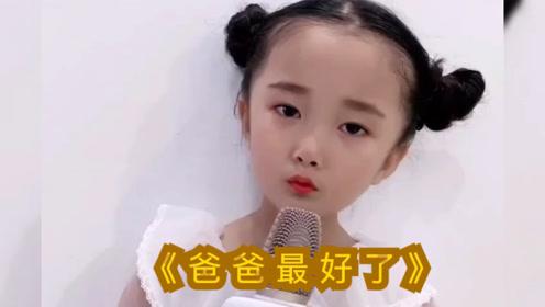 5岁女孩一首《爸爸最好了》送给在外打工的父亲!听完忍不住泪目