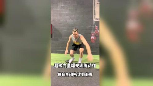 超级力量爆发训练动作!体育生训练体校老师必看!
