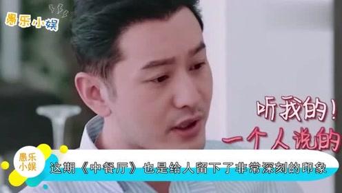 《中餐厅》收官,黄晓明录制视频,苏有朋一句话暴露黄晓明的人品