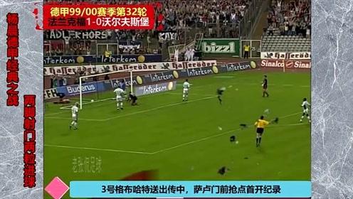【经典回顾】2000年德甲第32轮法兰克福VS沃尔夫斯堡,杨晨梅开二度