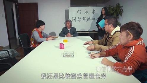 陈翔六点半:妹爷让小伙当副总裁,朱小明:二把手不是说给我的吗