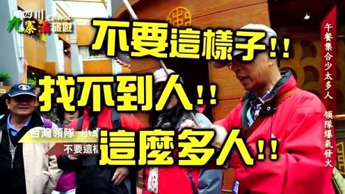 台湾大叔大妈游四川,第三站,五彩池,珍珠滩,五花海