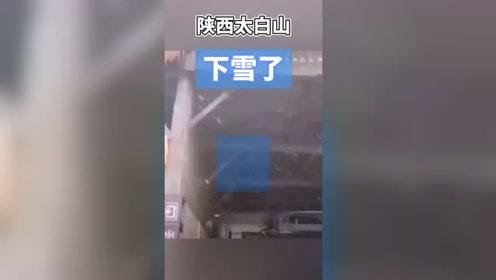 陕西太白山下了今年入秋后第一场雪视频武晓琪