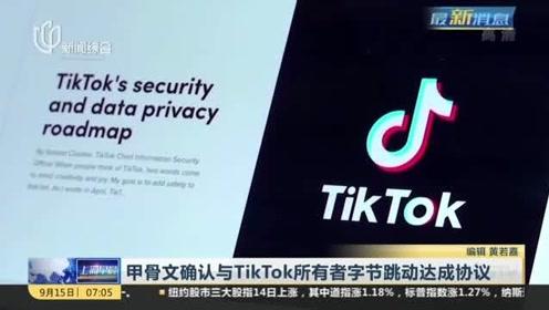 甲骨文确认与TikTok所有者字节跳动达成协议