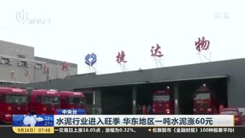 中央台:水泥行业进入旺季  华东地区一吨水泥涨60元