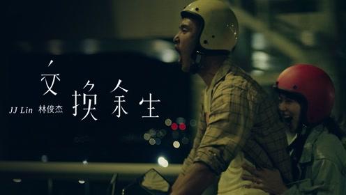 林俊杰新专首波主打《交换余生》MV上线,阮经天出演男主角