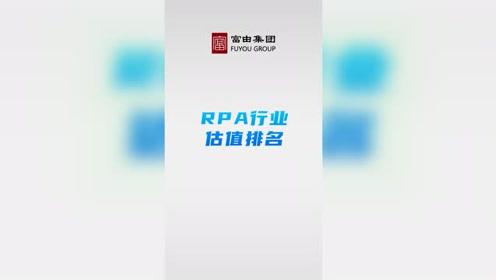 ModGo智慧投行--RPA行业估值