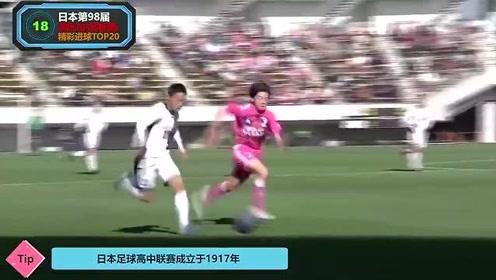 羡慕吧?看看日本高中足球联赛的精彩进球!终于明白中国足球差在哪了
