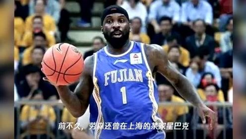 前CBA外援辩称在夸中国女性身材好 现已被CBA终身禁赛