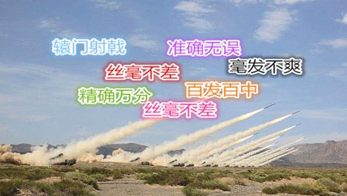坦克世界:火炮击穿场面!