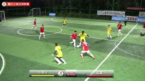 小李子3-2蓝翼(集锦)