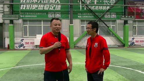 2019-2020长春万科足球社群联赛第26轮精彩集锦