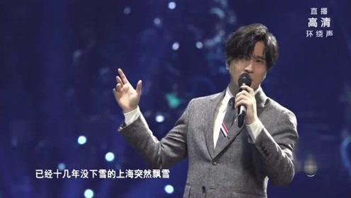 薛之谦深情献唱《认真的雪》台下的观众已经几度控制不住了!