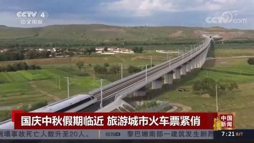 国庆中秋双节倒计时,部分旅游热门城市火车票