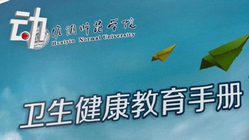 江苏一高校卫生手册被指歧视同性恋 校方:确有不妥 已回收